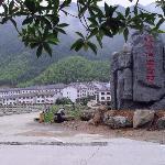 三清山竹贤山庄