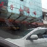 Tianzishan Hotel
