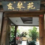 丽江东琴苑客栈大门