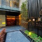 Mulianzhuang Hotel