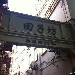 上海著名小资街