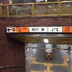首尔地铁内。