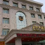 嘉峪关王朝大酒店