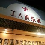 电影博物馆