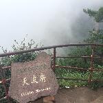 天波府山顶