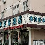 Foto de Green Tree Inn Nanjing Xinjiekou Taiping South Road Express Hotel