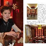 酒店茶文化