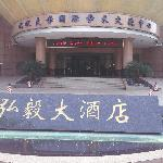 Photo of Hong Yi Hotel