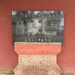 桓侯祠的铭碑