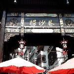 Lao Sha Xiang XiaoChiJie