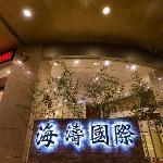 Haitao International Hotel