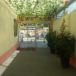 7天北京欢乐谷工大桥店