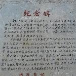古镇里的纪念碑