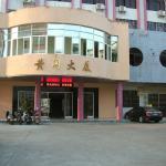 Huanggang Mansion