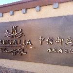 Photo of Gaoshan Biezhuang