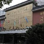 朱家角的财苑宾馆