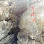 Xuexi Cavern