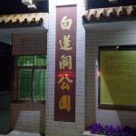 珠海白莲洞公园东南门口夜景