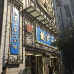 Foto de Longchaoshou