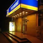 Photo of 7 Days Inn (Beijing Temple of Heaven)