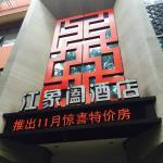 Photo of Jiangxianghe Hotel Xiangshan Park