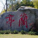Photo of Orchid Pavilion (Lan Ting)