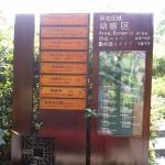 Tianmu Yushui Hotspring