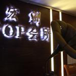 Hongzhou International Hotel