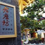 Laomofang Boutique Hotel Lijiang Baisuifang