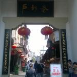 Photo of Cai Lin Ji Re Gan MianGuan (HuBu Xiang)