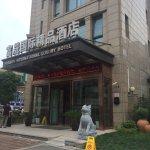 富晟國際精品酒店