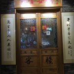 Photo of Chengdu Dragon Town Sichuan Style Hostel