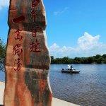 珍宝岛石碑