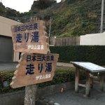 Foto di Nakadaya