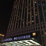 Photo of Le Meridien Qingdao