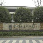 Baoshan Hotspring Hotel