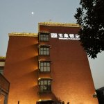 Photo of Yu Quan Hotel(Yugu Road)