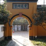 Photo of Baopu Taoist Temple