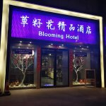 Photo of Caozihua Boutique Hotel