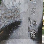 Photo de Yue Fei Mausoleum (Tomb of Yuefei)