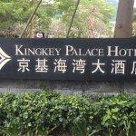 Kingkey Palace Hotel Shenzhen Foto