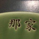 Photo of Na Jia Restaurant (Yong'anli)