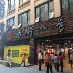 Photo of Zhongshan Road Walking Street