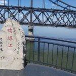 Photo of Yalu River Broken Bridge