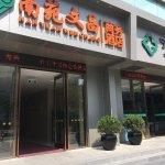 Nanyuan Inn Ningbo Wenchang Business