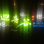 Photo of Echo villa