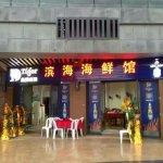 Huangjin Hai'an Resort