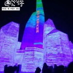 Photo of Harbin Ice and Snow World