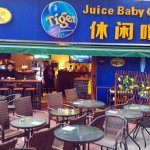 Zdjęcie Juice Baby Cafe