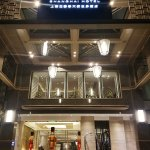 Photo of New World Shanghai Hotel